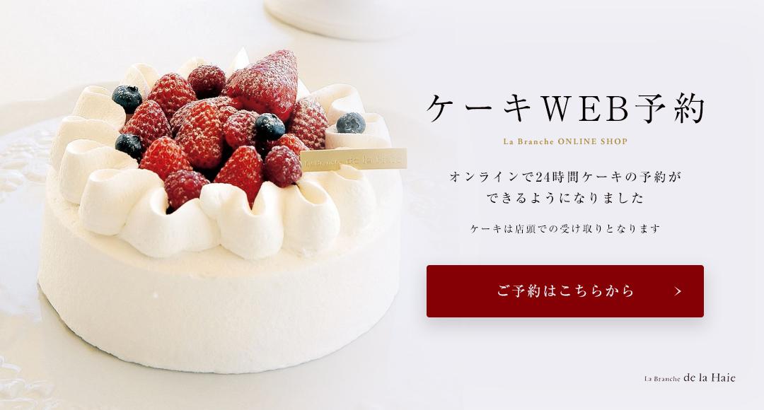 ケーキWEB予約